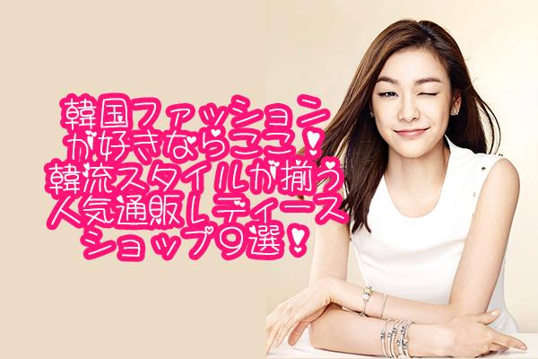 韓国女性ファッションが購入できる人気韓流専門ショップ9選!
